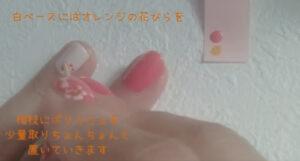 オレンジフラワーネイル